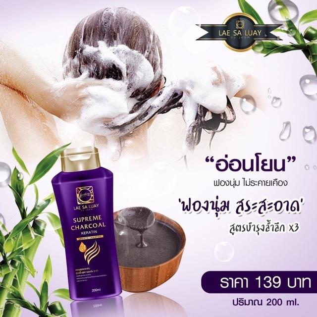Keratin Lae Sa Luay Shampoo Charcoal 200 Ml
